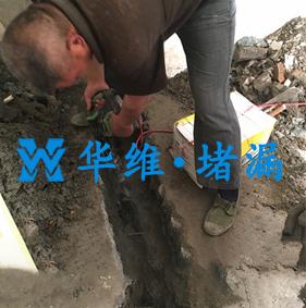 基坑堵漏底板裂缝渗漏水处理