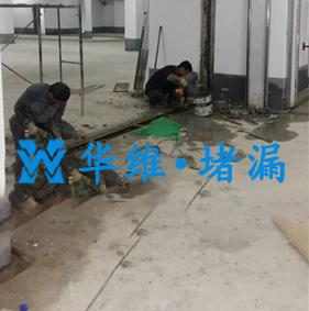 地下车库堵漏不规则裂缝防渗漏水处理