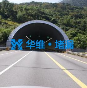 公路隧道堵漏
