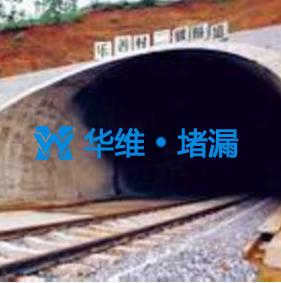 地铁隧道堵漏公司