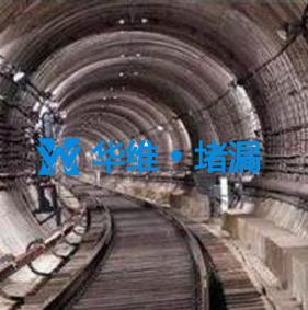 地铁隧道堵漏工程