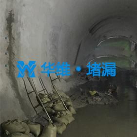 隧道堵漏施工