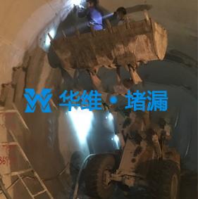 隧道堵漏维修