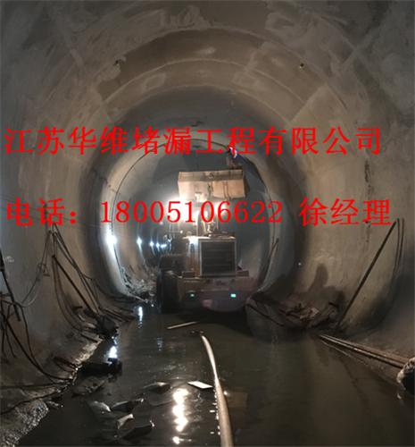 嘉兴隧道堵漏